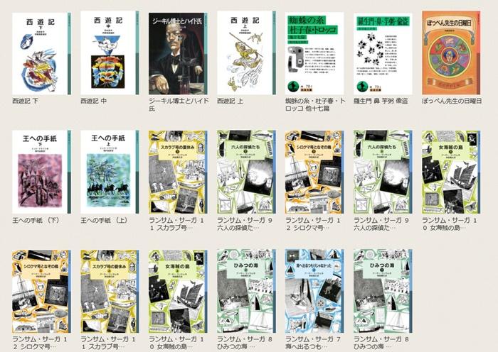v小・中学生の良書1000冊タダ読み!~まなびライブラリー~