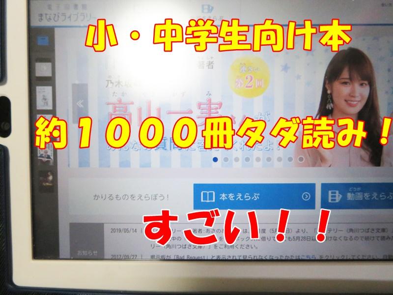 小・中学生の良書1000冊タダ読み!~まなびライブラリー~
