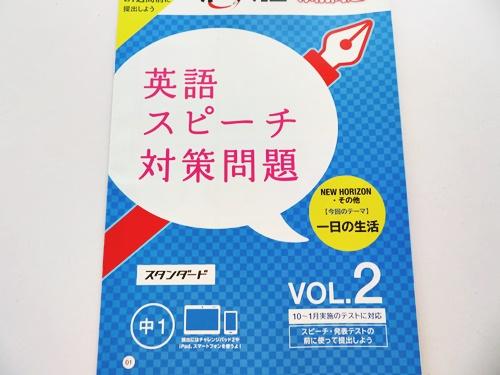 中1英語スピーチ対策問題VOL.2